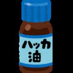ハッカ油で掃除、おすすめ!防虫・消臭・殺菌効果。清涼感がたまらない。