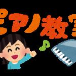 子供の習い事(ピアノ教室)は投資と考える!親のサポートも必須。