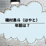 磯村勇斗(はやと)の年齢は?ドラマで大活躍!出演作品が気になる!