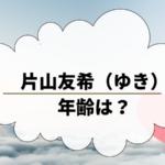 片山友希(ゆき)の年齢は?透明感のある女優。出演作品を調べてみた。