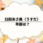 臼田あさ美(うすだ)の年齢は?家売るオンナに出演した女優。