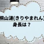 桐山漣(きりやまれん)の身長は?大人の魅力あふれる俳優の出演作品を調べた。