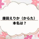 唐田えりか(からた)の本名は?かわいくて透明感がある女優。