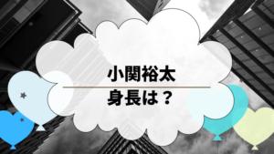 小関裕太の身長は?天才てれの子役から、イケメン俳優へと成長!