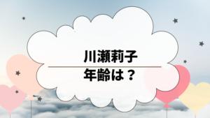 川瀬莉子の年齢は?ドクターXで女優デビュー!ミス美しい20代グランプリ