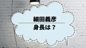 細田義彦の身長は?イケメン俳優の出演作品を調べてみた。