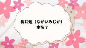 長井短(ながいみじか)は本名?出演作品を調べてみた。