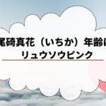 リュウソウピンクのアスナ役の尾碕真花(おさきいちか)さんの年齢は?