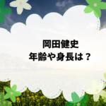 岡田健史の年齢や身長は?中学聖日記でデビューのイケメン俳優。