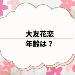 大友花恋が「さんま御殿」に出演!年齢は?かわいい女優の出演作品は?