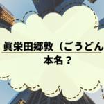 眞栄田郷敦(ごうどん)はイケメン!本名?プロフィールや活動歴を調べた。