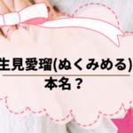 生見愛瑠(ぬくみめる)は本名?愛称めるるのプロフィールや活動歴を調べた。