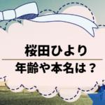 桜田ひよりがかわいい!年齢や本名は?プロフィール、出演作品を調べた。
