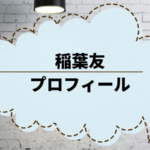 HiGH&LOWキジー役の稲葉友。プロフィールや出演作品を調べた。