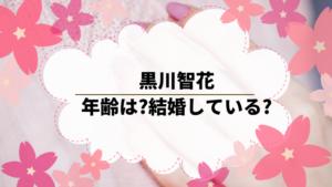 黒川智花の年齢は?結婚している?ドラマ大恋愛で好演の実力派女優!