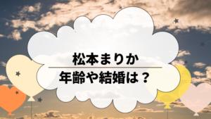 松本まりかの年齢や結婚は?ホリデイラブで大ブレイクの女優!