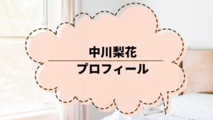 中川梨花は現役慶応大学生、高校時代は弁論部。才色兼備のタレント!