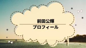 ハイローで轟役を演じた前田公輝のプロフィール、出演作品を調べた