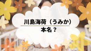 川島海荷(うみか)は本名?清純派のかわいい女優のプロフィールや出演作品は?