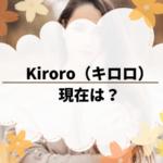 Kiroro(キロロ)の現在は?玉城千春、金城綾乃の現在は?