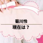 菊川怜の現在は?結婚して妊娠、出産していた!