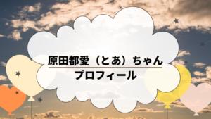 「Eダンス…」の原田都愛(とあ)ちゃん。かわいくて脚が長くてダンスが上手!
