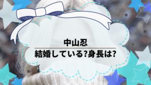 中山忍は結婚している?身長は?変わらず綺麗で透明感のある女優さん。
