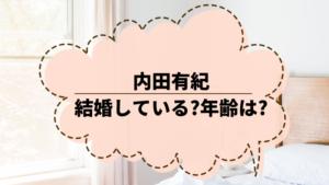 内田有紀は結婚している?年齢は?変わらない美の秘訣も気になる