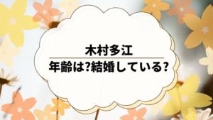 木村多江の年齢は?結婚している?和風美人のプロフィールや活動歴を調べた
