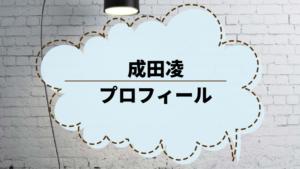 成田凌がピザーラCM「カニのよくばり…」で超おいしそうにピザを食べている!