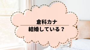 倉科カナは結婚している?プロフィールや活動歴を調べてみた