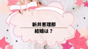 新井恵理那って結婚は?「グッド!モーニング」出演中の美人アナウンサー。