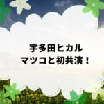 宇多田ヒカルがマツコと初共演!宇多田がドハマりしているものは?