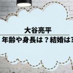 大谷亮平の年齢や身長は?結婚している?活動歴を調べてみた。