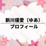 スタイル抜群の新川優愛(ゆあ)!プロフィールや活動歴を調べた。