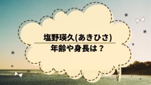 塩野瑛久(あきひさ)の年齢や身長は?「突破ファイル」でイケメン俳優発見!
