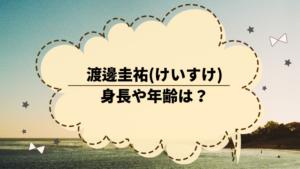渡邊圭祐(けいすけ)の身長や年齢は?イケメン俳優の出演作品を調べた。