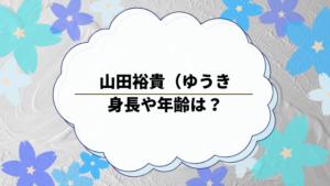 山田裕貴(ゆうき)の身長や年齢は?出演作品を調べてみた。