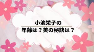 小池栄子の年齢は?ますますキレイになっている!美の秘訣は?