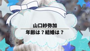 山口紗弥加の年齢は?結婚は?プロフィールや活動歴を調べてみた。
