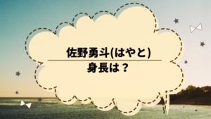 佐野勇斗(はやと)の身長は?プロフィールや活動歴を調べてみた。