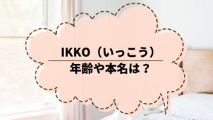 IKKO(いっこう)の年齢や本名は?タレント以外の職業は?