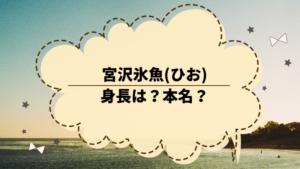 宮沢氷魚(ひお)の身長は?本名?プロフィールや活動歴を調べた。
