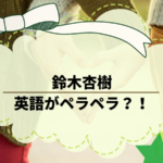 鈴木杏樹は英語がペラペラ?!出身校や留学歴について調べてみた。