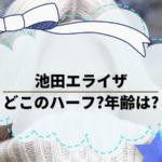 池田エライザはどこのハーフ?年齢は?活動歴を調べてみた。