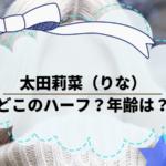 太田莉菜(りな)はどこのハーフ?年齢は?出演作品を調べた。