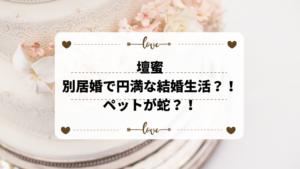 壇蜜は別居婚で円満な結婚生活?!ペットが蛇って本当?!