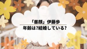 「昼顔」伊藤歩の年齢は?結婚している?出演作品を調べてみた。