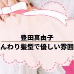 このハゲー! の豊田真由子が別人!ふんわり髪型で優しい雰囲気。