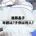 進藤晶子(がっちりマンデー)の年齢は?子供は何人?